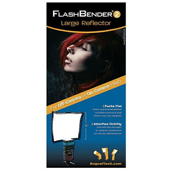 ROGUE ROGUE FlashBender2 リフレクターL