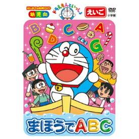 ポニーキャニオン PONY CANYON ドラえもんといっしょ 「まほうでABC」 【DVD】