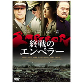 松竹 Shochiku 終戦のエンペラー 【DVD】