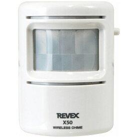 リーベックス REVEX ワイヤレスチャイム人感送信機 X50