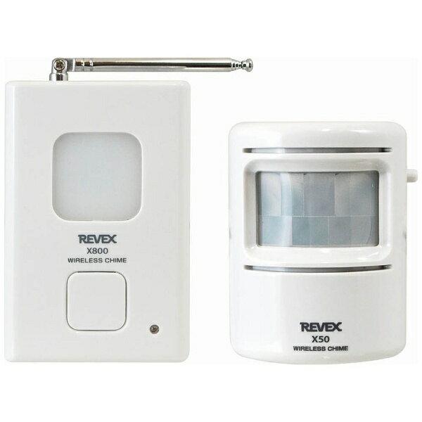 リーベックス 無線チャイム人感センサーセット X850