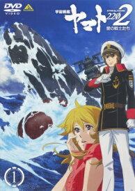 バンダイビジュアル BANDAI VISUAL 宇宙戦艦ヤマト2202 愛の戦士たち 1 【DVD】