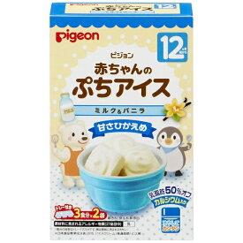 ピジョン pigeon 赤ちゃんのプチアイス ミルク&バニラ【wtbaby】