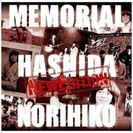 ユニバーサルミュージック はしだのりひこ/はしだのりひこメモリアル-NEW EDITION- 【CD】