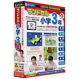 がくげい Gakugei 〔Win/Mac版〕 ランドセル小学3年 学習指導要領対応<第7版>