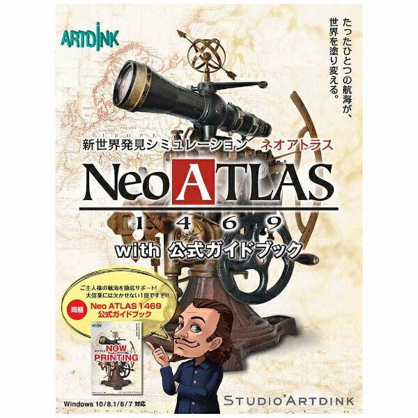【送料無料】 アートディンク 〔Win版〕 Neo ATLAS 1469 (ネオアトラス) with 公式ガイドブック[NEO ATLAS 1469 WITH]