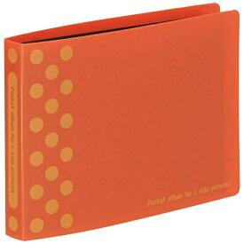 ハクバ HAKUBA ポケットアルバム Ligero(リヘロ) Lサイズ 20枚用(オレンジ) APLR-L20OR[APLRL20OR]