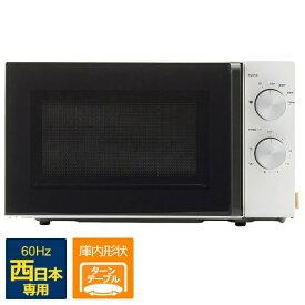 TAGlabel by amadana タグレーベル バイ アマダナ 【ビックカメラグループオリジナル】電子レンジ microwave oven AT-DR11(W6) ホワイト [17L /60Hz(西日本専用)][ATDR11W6]
