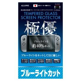 アローン ALLONE ニンテンドースイッチ用液晶保護フィルム ブルーライトガラスフィルム 0.33mm -SWITCH- ALG-NSBLCG [Switch]