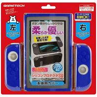 「ゲームテック switch シリコン 青」の画像検索結果