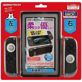 ゲームテック GAMETECH ニンテンドースイッチ用本体保護シリコンカバー『シリコンプロテクタSW (ブラック) 』 -SWITCH- SWF1948 [Switch]