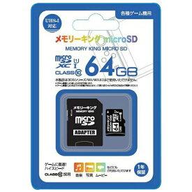 磁気研究所 Magnetic Laboratories SWITCH用SDXC規格CLASS10『メモリーキングmicroSD 64GB』 SDX64GCL10 [Switch]