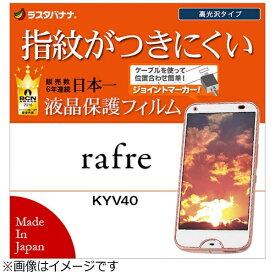 ラスタバナナ RastaBanana rafre KYV40用 液晶保護フィルム 高光沢防指紋 G795KYV40