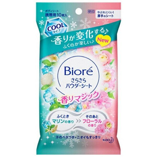 花王 Kao Biore(ビオレ) さらさらパウダーシート 香りマジック マリンの香り to フローラルの香り