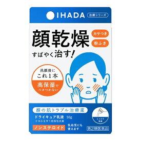 【第2類医薬品】 IHADA(イハダ) ドライキュア乳液(50g)★セルフメディケーション税制対象商品【wtmedi】資生堂薬品 SHISEIDO