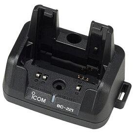 アイコム ICOM IC-DPR30専用 卓上急速充電器 BC-221