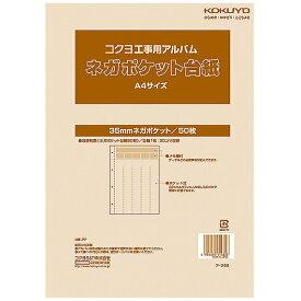 コクヨ KOKUYO 工事用アルバム ひもとじタイプ替台紙 A4
