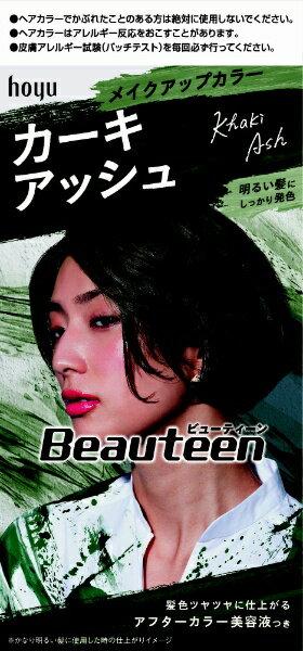 ホーユー hoyu Beauteen(ビューティーン) メイクアップカラー カーキアッシュ 〔ヘアアラー〕