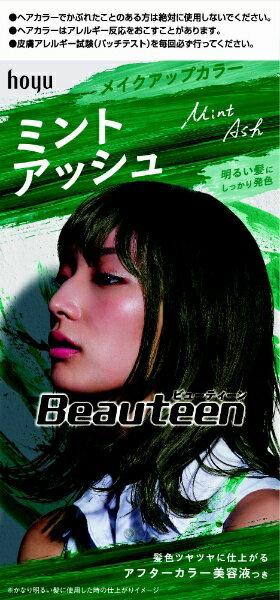 ホーユー hoyu Beauteen(ビューティーン) メイクアップカラー ミントアッシュ 〔ヘアアラー〕