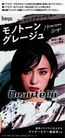 ホーユー hoyu Beauteen(ビューティーン) メイクアップカラー モノトーングレージュ 〔ヘアカラー〕