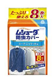 エステー S.T ムシューダカバー1年スーツ・ジャケット用8枚 〔防虫剤〕【rb_pcp】