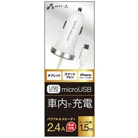 エアージェイ air-J [micro USB/USB給電]車載用充電器+USBポート 2.4A (1.5m/1ポート・ホワイト)DKJ-24SP WH [1.5m]