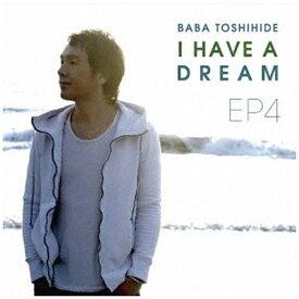 ソニーミュージックマーケティング 馬場俊英/馬場俊英 EP4〜I HAVE A DREAM 【CD】