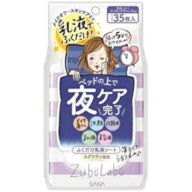 常盤薬品 TOKIWA Pharmaceutical ズボラボYふき取り乳液S35枚