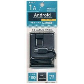 ラスタバナナ RastaBanana [micro USB]ケーブル一体型AC充電器 (手巻き 1.5m) ブラック RBAC092 [1ポート]