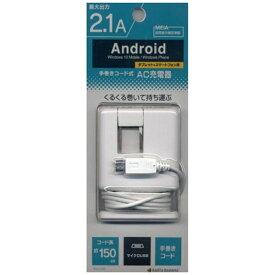 ラスタバナナ RastaBanana [micro USB]ケーブル一体型AC充電器 2.1A (手巻き 1.5m・ホワイト)RBAC095