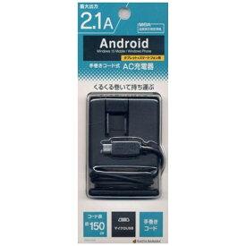 ラスタバナナ RastaBanana [micro USB]ケーブル一体型AC充電器 2.1A (手巻き 1.5m) ブラック RBAC094 [1ポート]
