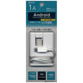 ラスタバナナ RastaBanana [micro USB]ケーブル一体型AC充電器 (手巻き 1.5m) ホワイト RBAC093 [1ポート]