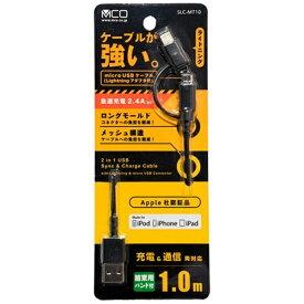 ミヨシ MIYOSHI [micro USB+ライトニング]USBケーブル 充電・転送 2.4A (1m・ブラック)MFi認証 SLC-MT10BK [1.0m][SLCMT10BK]