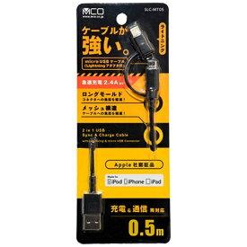 ミヨシ MIYOSHI [micro USB+ライトニング]USBケーブル 充電・転送 2.4A (0.5m・ブラック)MFi認証 SLC-MT05BK [0.5m][SLCMT05BK]
