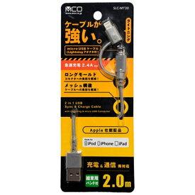 ミヨシ MIYOSHI [micro USB+ライトニング]USBケーブル 充電・転送 2.4A (2m・ブグレー)MFi認証 SLC-MT20GY [2.0m][SLCMT20GY]