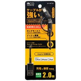ミヨシ MIYOSHI [micro USB+ライトニング]USBケーブル 充電・転送 2.4A (2m・ブラック)MFi認証 SLC-MT20BK [2.0m][SLCMT20BK]