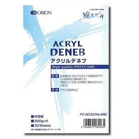 オリオン ORION 画材用紙 アクリルデネブ 300g/m2[ハガキサイズ /30枚] PC-AD30[PCAD30]【wtcomo】