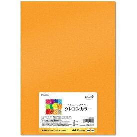 長門屋商店 NAGATOYA クレヨンカラー きんいろ (A4サイズ・10枚) ナ-CRM001[ナCRM001]【wtcomo】