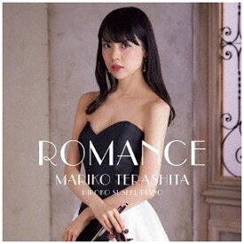 キングレコード KING RECORDS 寺下真理子(vn)/ロマンス 【CD】