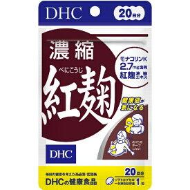 DHC ディーエイチシー DHC(ディーエイチシー) 濃縮紅麹 20日分(20粒)〔栄養補助食品〕【wtcool】