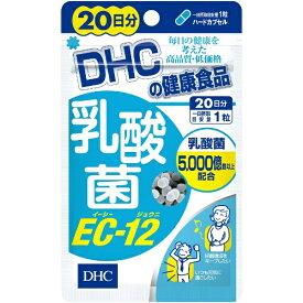 DHC ディーエイチシー DHC(ディーエイチシー) 乳酸菌EC-12 20日分(20粒)〔栄養補助食品〕【wtcool】
