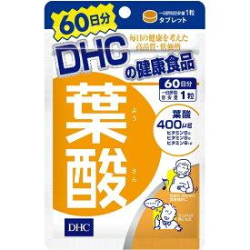 DHC ディーエイチシー DHC(ディーエイチシー) 葉酸 60日分(60粒)〔栄養補助食品〕【wtcool】