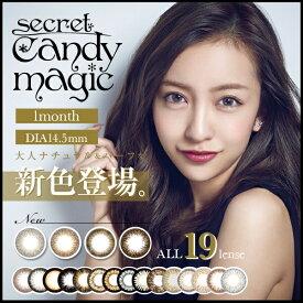 Lcode エルコード 【度あり】シークレットキャンディーマジック 1枚入[secret candymagic/シークレット キャンディーマジック/板野友美/14.5/カラコン/1ヶ月]【分納の場合有り】【wtmedi】