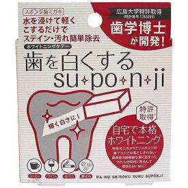 ミュー 歯を白くするsu・po・n・ji(スポンジ) スポンジハミガキ