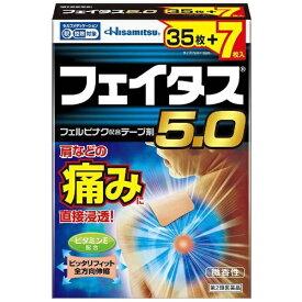 【第2類医薬品】 フェイタス5.0(42枚)★セルフメディケーション税制対象商品久光製薬 Hisamitsu