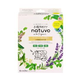 アース製薬 Earth natuvo(ナチューヴォ) クローゼット用 3個入 〔防虫剤〕