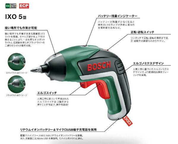 【送料無料】 BOSCH バッテリードライバー IXO5[IXO5]