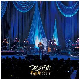 ポニーキャニオン PONY CANYON つるの剛士/「つるのうた名曲集」プレミアムコンサート(DVD付) 【CD】