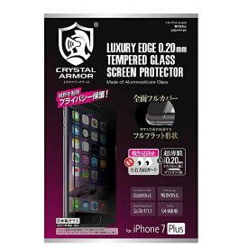 アピロス apeiros iPhone 7 Plus用 フルフラット覗き見防止強化ガラス 0.2mm ブラック GI02-FFP-BK