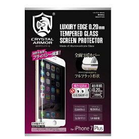 アピロス apeiros iPhone 7 Plus用 フルフラット覗き見防止強化ガラス 0.2mm ホワイト GI02-FFP-WH